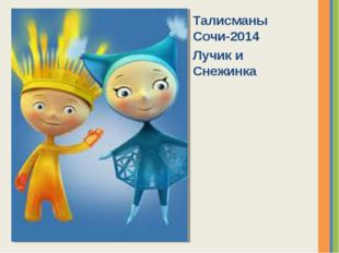 Талисманы Сочи-2014 Лучик и Снежинка