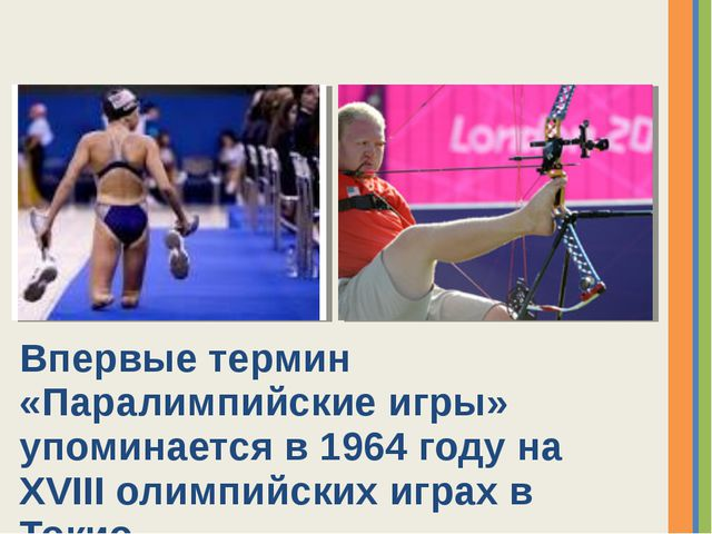 Впервые термин «Паралимпийские игры» упоминается в 1964 году на XVIII олимпий...