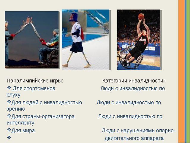 Паралимпийские игры: Категории инвалидности: Для спортсменов Люди с инвалидно...