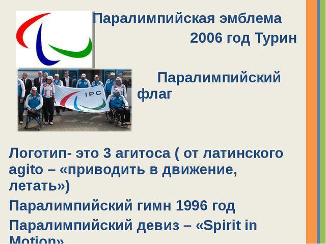 Паралимпийская эмблема 2006 год Турин Паралимпийский флаг Логотип- это 3 аги...