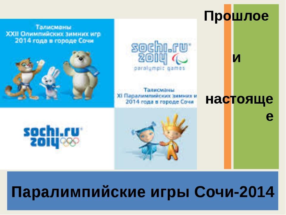 Прошлое и настоящее Паралимпийские игры Сочи-2014