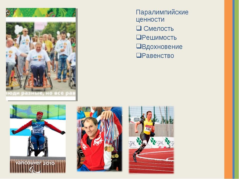 Паралимпийские ценности Смелость Решимость Вдохновение Равенство