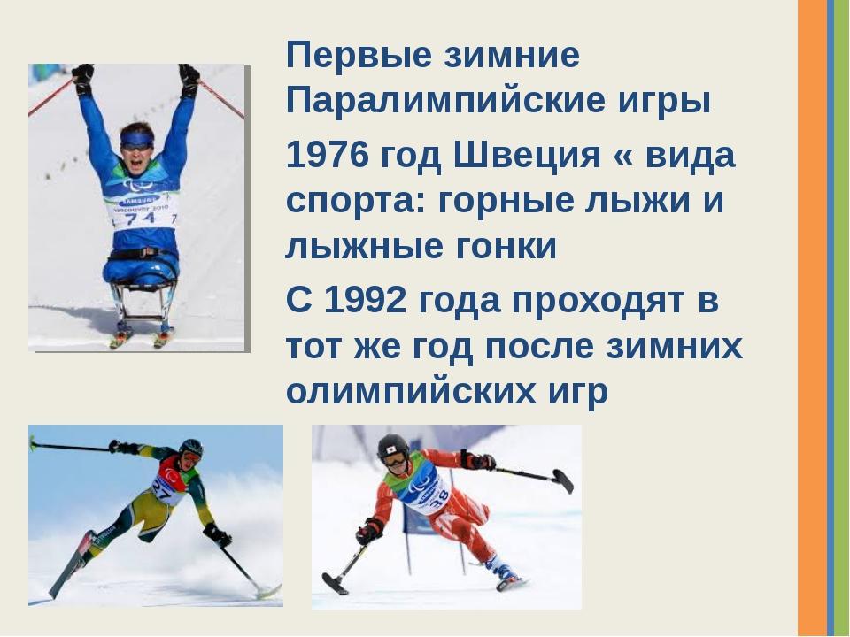 Первые зимние Паралимпийские игры 1976 год Швеция « вида спорта: горные лыжи...