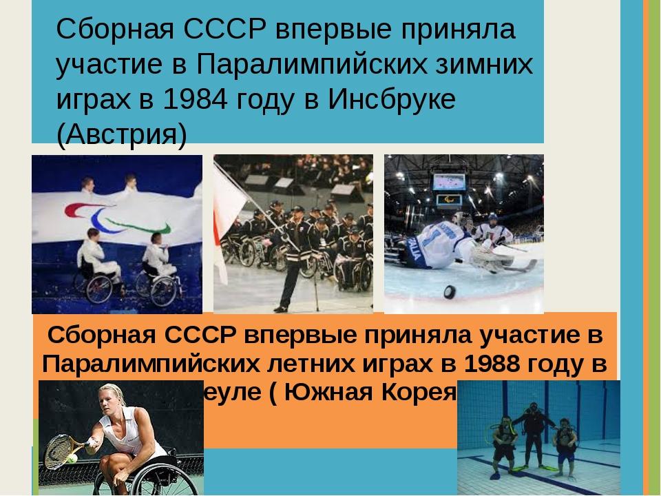 Сборная СССР впервые приняла участие в Паралимпийских летних играх в 1988 год...