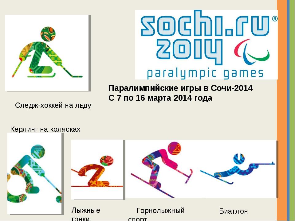 Паралимпийские игры в Сочи-2014 С 7 по 16 марта 2014 года Горнолыжный спорт...
