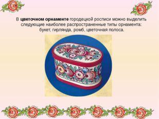 В цветочном орнаменте городецкой росписи можно выделить следующие наиболее ра