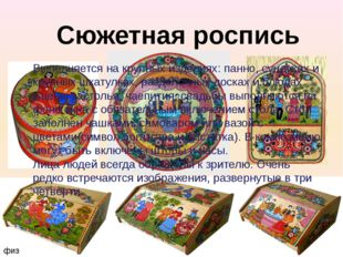 Сюжетная роспись Выполняется на крупных изделиях: панно, сундуках и крупных ш