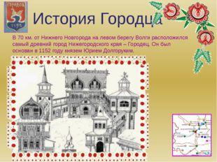 В 70 км. от Нижнего Новгорода на левом берегу Волги расположился самый древни