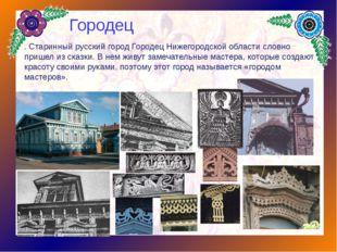 Городец . Старинный русский город Городец Нижегородской области словно прише