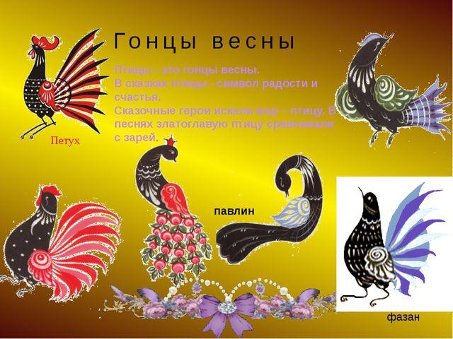 Гонцы весны Птицы - это гонцы весны. В сказках птицы - символ радости и счаст...