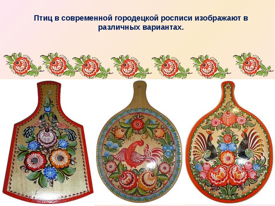 Птиц в современной городецкой росписи изображают в различных вариантах.