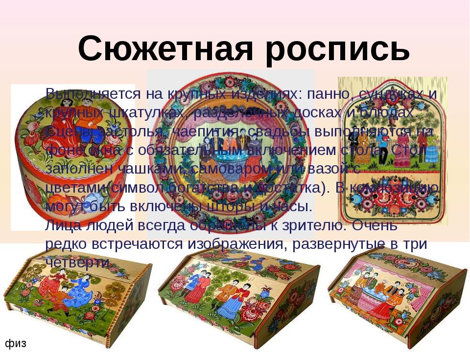 Сюжетная роспись Выполняется на крупных изделиях: панно, сундуках и крупных ш...