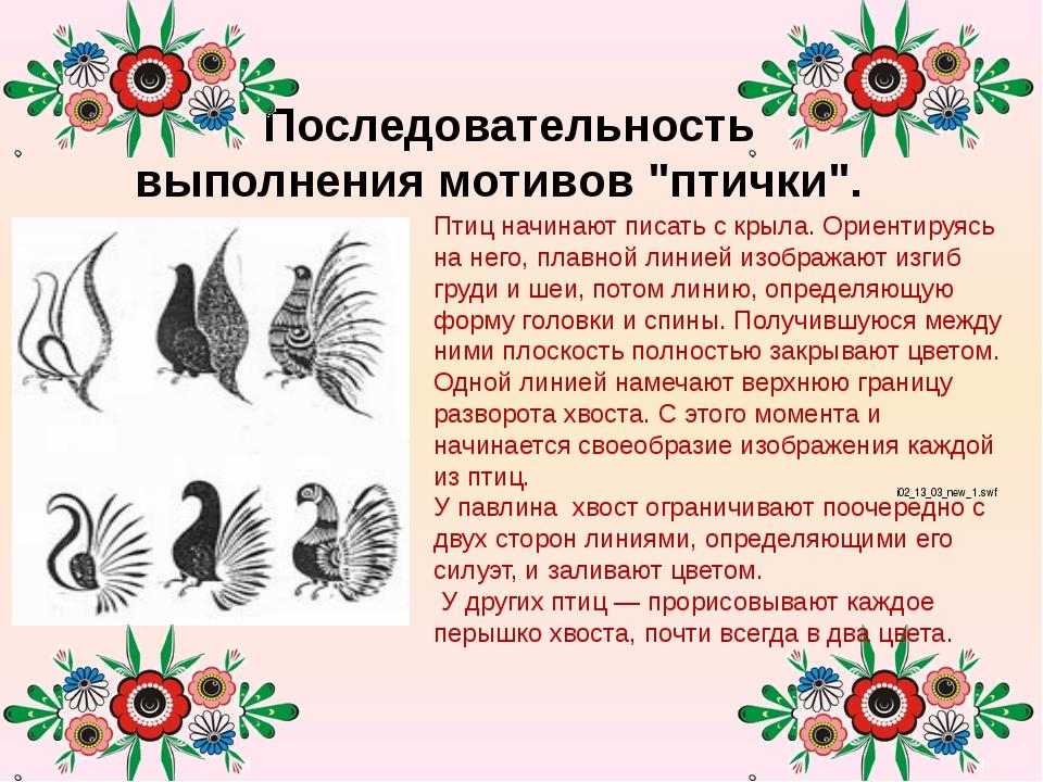 """Последовательность выполнения мотивов """"птички"""". Птиц начинают писать с крыла..."""