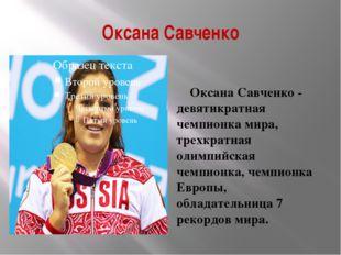 Оксана Савченко Оксана Савченко - девятикратная чемпионка мира, трехкратная о