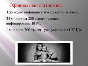 Официальная статистика: Ежегодно инфицируются 16 тысяч человек, 34 миллиона