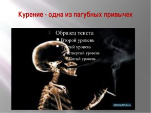 Курение - одна из пагубных привычек