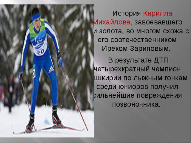 История Кирилла Михайлова, завоевавшего три золота, во многом схожа с его со...