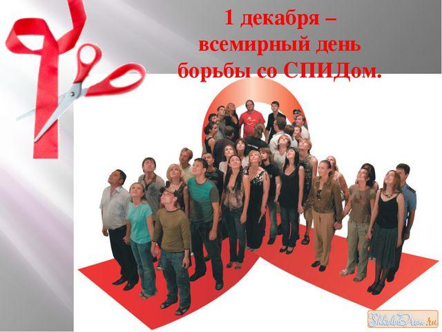 1 декабря – всемирный день борьбы со СПИДом.