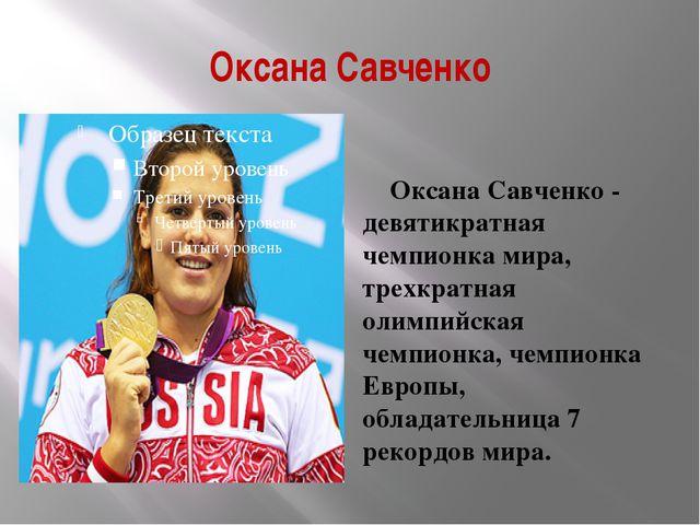 Оксана Савченко Оксана Савченко - девятикратная чемпионка мира, трехкратная о...