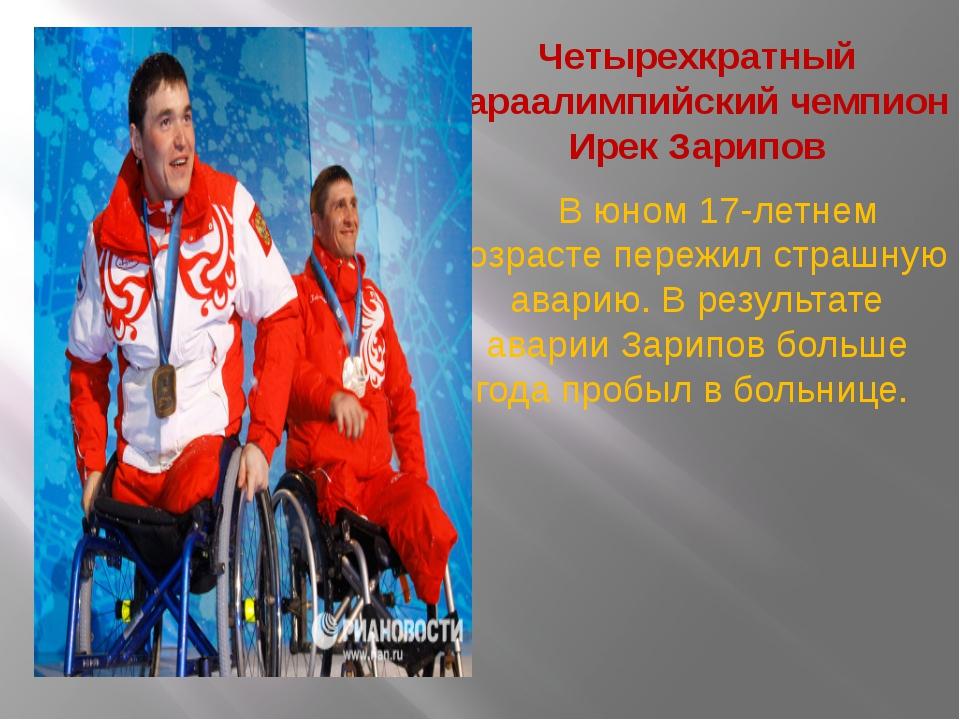 Четырехкратный параалимпийский чемпион Ирек Зарипов В юном 17-летнем возрасте...