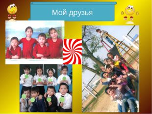 Мой друзья
