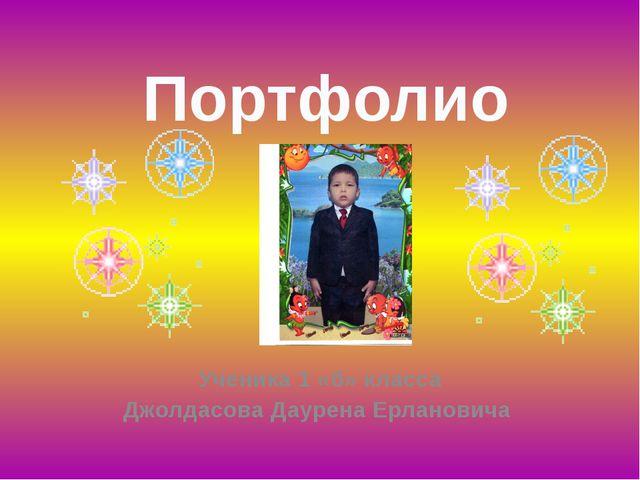Портфолио Ученика 1 «б» класса Джолдасова Даурена Ерлановича