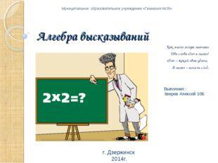 Алгебра высказываний Как много могут значить Два слова «да» и «нет»! «Да» – я