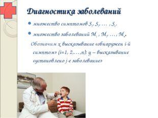 Диагностика заболеваний множество симптомов S1, S2, … , Sn. множество заболев