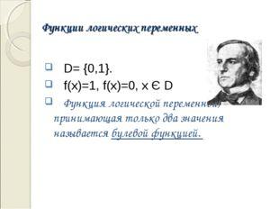 Функции логических переменных D= {0,1}. f(x)=1, f(x)=0, x Є D Функция логичес