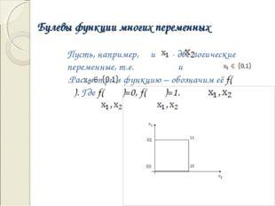 Булевы функции многих переменных Пусть, например, и - две логические переменн