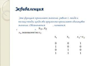 Эквиваленция Эта функция принимает значение, равное 1, тогда и только тогда,