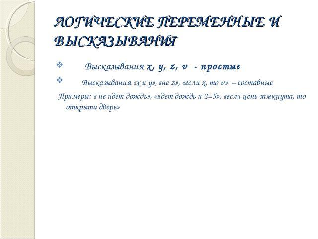 ЛОГИЧЕСКИЕ ПЕРЕМЕННЫЕ И ВЫСКАЗЫВАНИЯ Высказывания х, у, z, v - простые Выска...