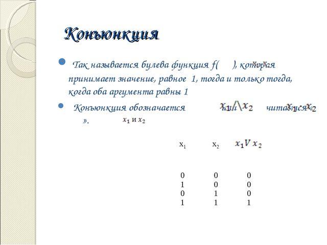Конъюнкция Так называется булева функция f( ), которая принимает значение, ра...