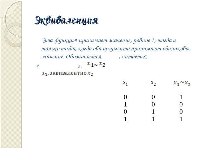 Эквиваленция Эта функция принимает значение, равное 1, тогда и только тогда,...