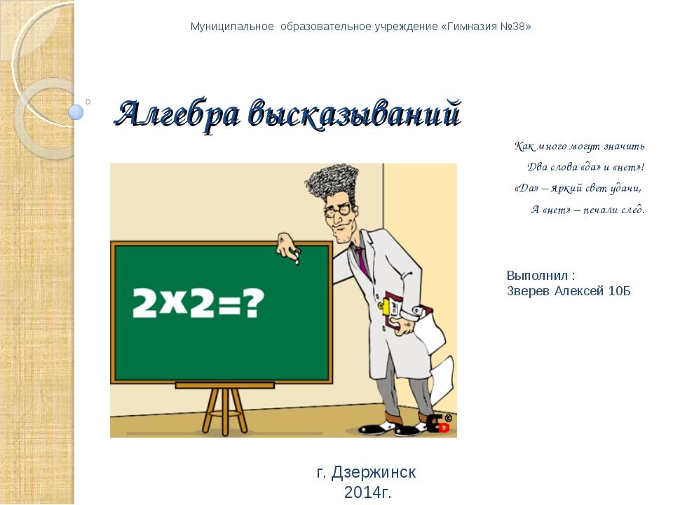 Алгебра высказываний Как много могут значить Два слова «да» и «нет»! «Да» – я...