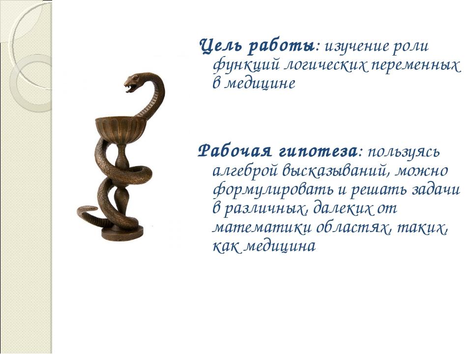 Цель работы: изучение роли функций логических переменных в медицине Рабочая г...