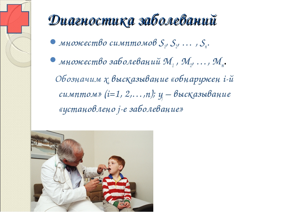 Диагностика заболеваний множество симптомов S1, S2, … , Sn. множество заболев...