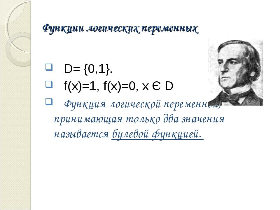 Функции логических переменных D= {0,1}. f(x)=1, f(x)=0, x Є D Функция логичес...