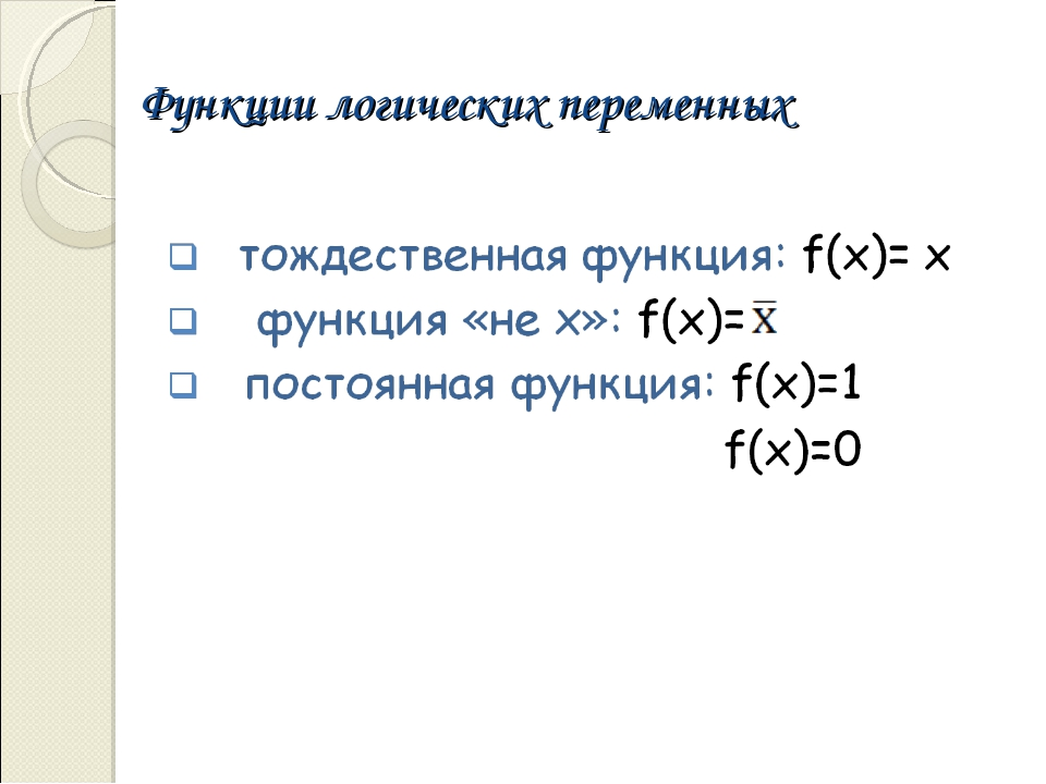 Функции логических переменных
