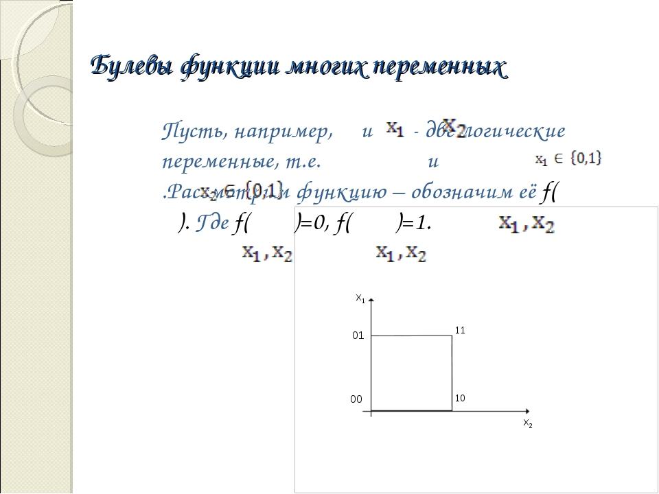 Булевы функции многих переменных Пусть, например, и - две логические переменн...