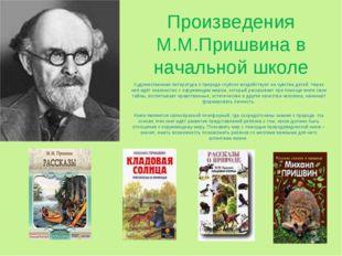 Произведения М.М.Пришвина в начальной школе Художественная литература о приро