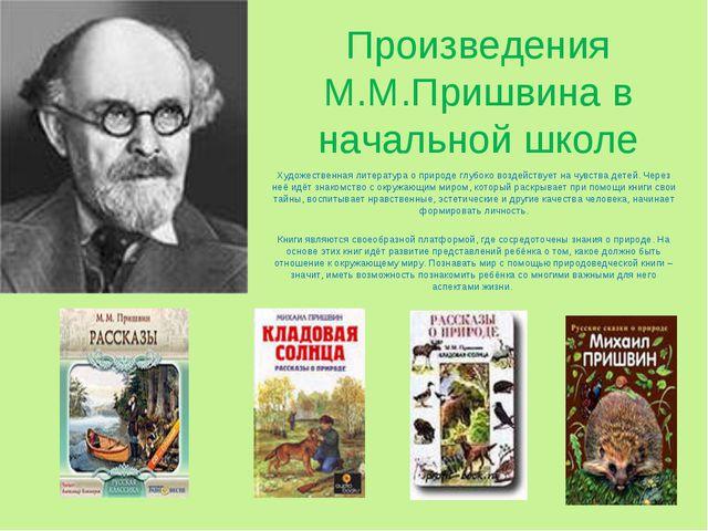 Произведения М.М.Пришвина в начальной школе Художественная литература о приро...