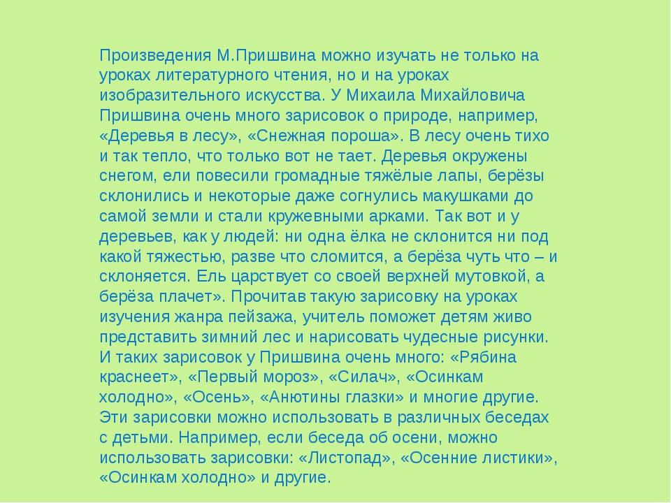 Произведения М.Пришвина можно изучать не только на уроках литературного чтени...