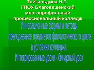 Тойгильдина И.Г. ГПОУ Благовещенский многопрофильный профессиональный колледж