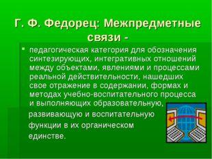 Г. Ф. Федорец: Межпредметные связи - педагогическая категория для обозначени