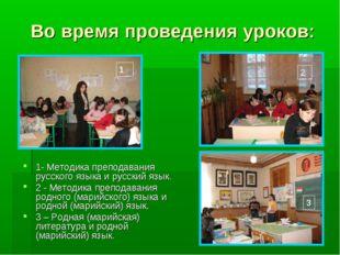 Во время проведения уроков: 1- Методика преподавания русского языка и русский