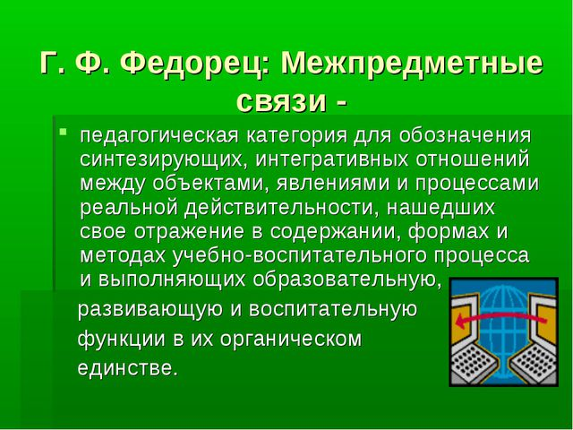 Г. Ф. Федорец: Межпредметные связи - педагогическая категория для обозначени...