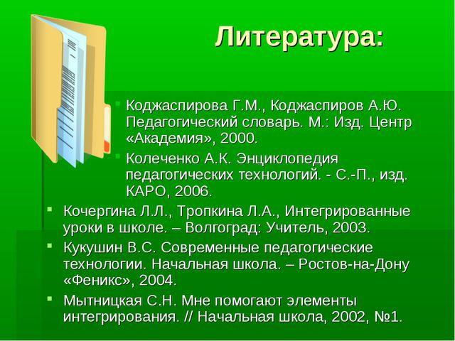 Литература: Коджаспирова Г.М., Коджаспиров А.Ю. Педагогический словарь. М.: И...