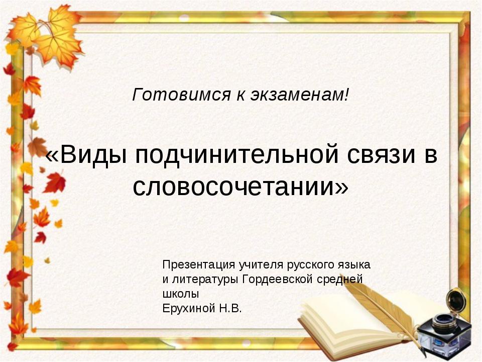 Готовимся к экзаменам! «Виды подчинительной связи в словосочетании» Презента...