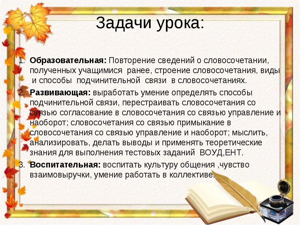 Задачи урока: 1.Образовательная: Повторение сведений о словосочетании, получ...